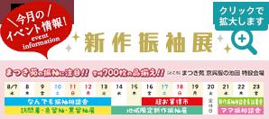 今月のイベントカレンダー