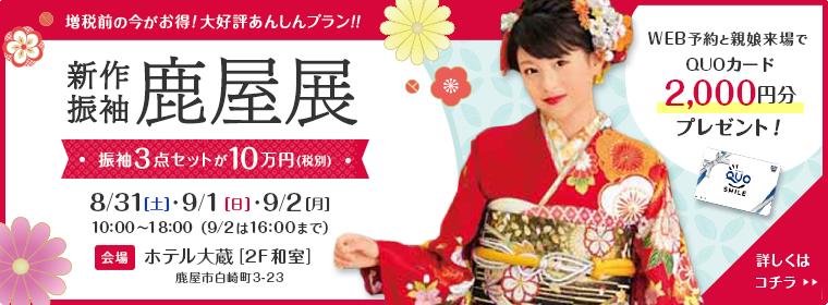 新作振袖 鹿屋展 8月31日〜9月2日 ホテル大蔵