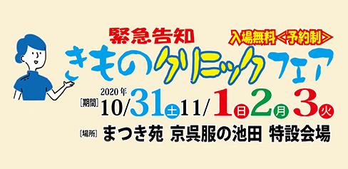きものクリニックフェア開催 10月31日から11月3日まで