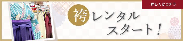 袴レンタルスタート!詳しくはこちら