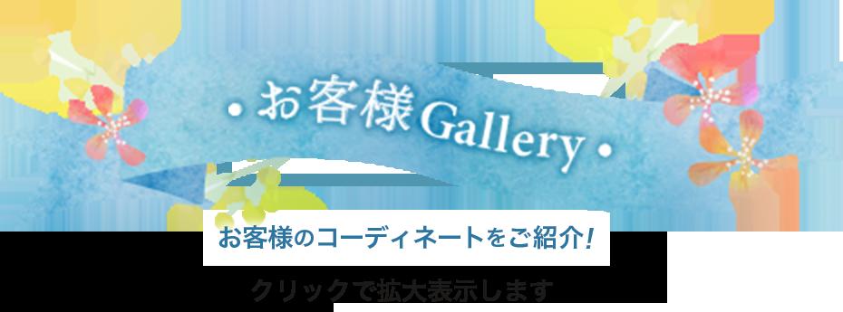 お客様Gallery お客様のコーディネートをご紹介!