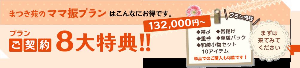 まつき苑の振袖販売はこんなにお得です。振袖お買い上げ8大特典!132,000円〜