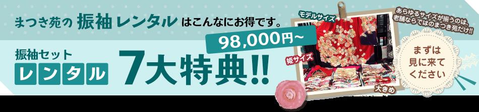 まつき苑の振袖レンタルはこんなにお得です 振袖セットレンタル7大特典!98,000円〜