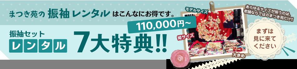 まつき苑の振袖レンタルはこんなにお得です 振袖セットレンタル7大特典!110,000円〜