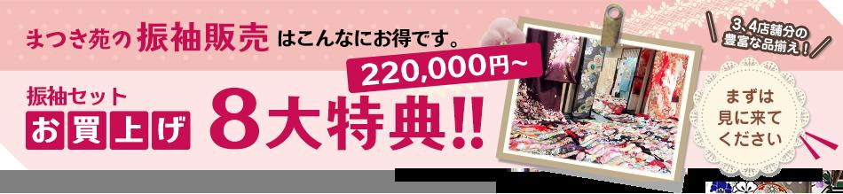 まつき苑の振袖販売はこんなにお得です。振袖お買い上げ8大特典!220,000円〜