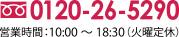 フリーダイヤル0120-26-5290 営業時間:10:00~18:30(火曜定休日)